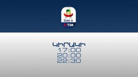 Serie A Ֆուտբոլ | Կիրակի՝ 17:00/20:00/22:30