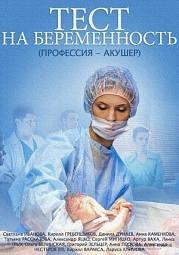 Հղիության թեստ | Երկուշաբթի-ուրբաթ՝ 19:10