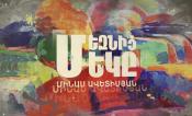 Մեզնից մեկը | Մինաս Ավետիսյան