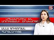Մեր իշխանություններն առաջ են մղում ադրբեջանական օրակարգը. Աննա Գրիգորյան