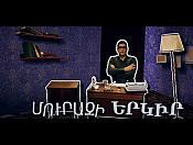 Մուրազի Երկիր | Դեկտեմբերի 7