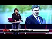 14 Դեկտեմբերի I Հայլուր 20.45