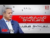 Բանակը թիկունքից դավաճանվել է. Սայաթ Շիրինյան