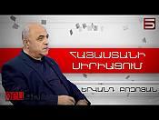 3+3 ձևաչափով Հայաստանը պաշտոնապես կդառնա Սիրիա. Երվանդ Բոզոյան