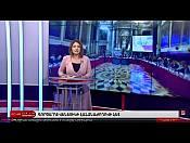 12 Հոկտեմբերի | Հայլուր 20:45