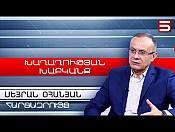 Այս իշխանությունները Ադրբեջանի ու Թուրքիայի կողմից խաղաղության խաբկանքի ներքո են. Սեյրան Օհանյան