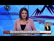 12 Հոկտեմբերի | Հայլուր 12:30