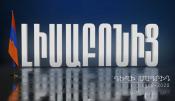 ԼԻՍԱԲՈՆԻՑ՝ ՄԱԴՐԻԴ. Վավերագրական ֆիլմ արցախյան բանակցությունների մասին