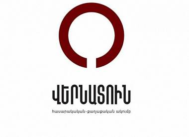 «Վերնատուն» հասարակական-քաղաքական ակումբը հայտարարություն է տարածել