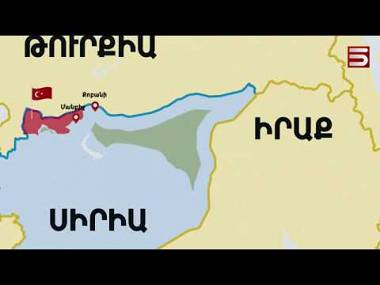 Սիրիայի հյուսիսը՝ թուրքական կրակի մեջ