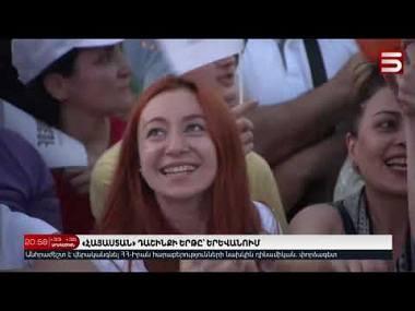 «Դեպի ուժեղ Հայաստան». «Հայաստան» դաշինքի մեծ հանրահավաքը