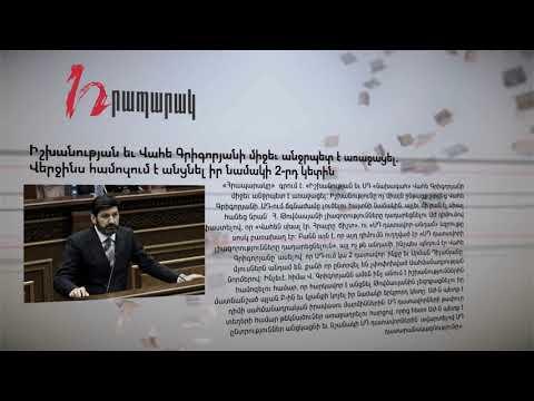 Մամուլի տեսություն   Հոկտեմբերի 16