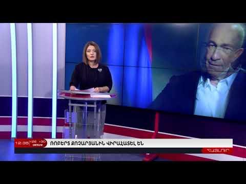 9 Հոկտեմբերի | Հայլուր 12:30