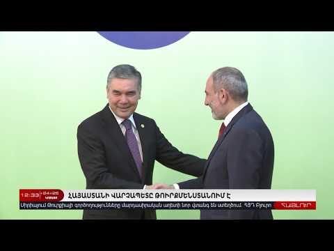 11 Հոկտեմբերի | Հայլուր 12:30