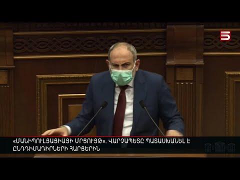 «Մանիպուլյացիայի մրցույթ». վարչապետը պատասխանել է ընդդիմադիրների հարցերին. տեսանյութ