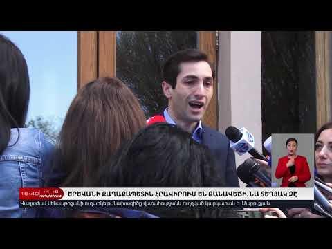 2 Դեկտեմբերի | Հայլուր 16:30