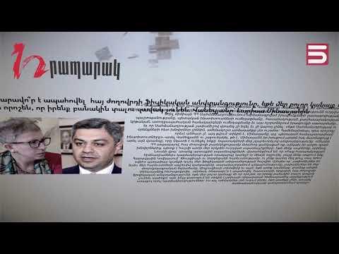 Մամուլի տեսություն I Դեկտեմբերի 4