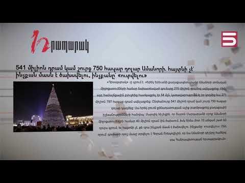 Մամուլի տեսություն I Դեկտեմբերի 7