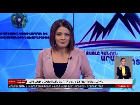 12 Հոկտեմբերի   Հայլուր 12:30