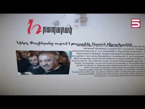Մամուլի տեսություն | Հոկտեմբերի 8