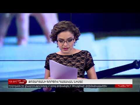 7 Հոկտեմբերի | Հայլուր 12:30
