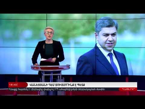 18 Հոկտեմբերի | Հայլուր 18.30