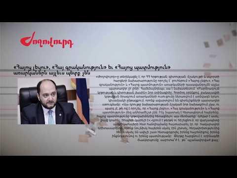Մամուլի տեսություն | Հոկտեմբերի 15