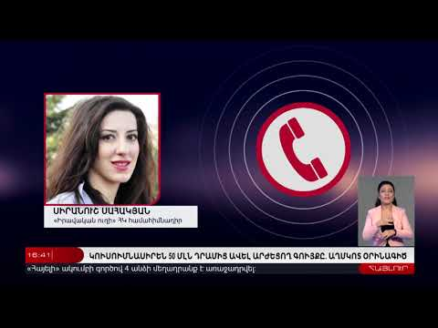 15 Հոկտեմբերի | Հայլուր 16:30