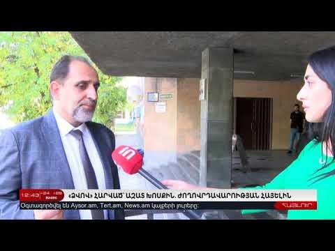 8 Հոկտեմբերի | Հայլուր 12:30