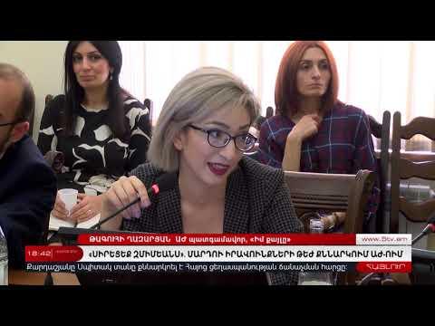 8 Հոկտեմբերի | Հայլուր 18:30