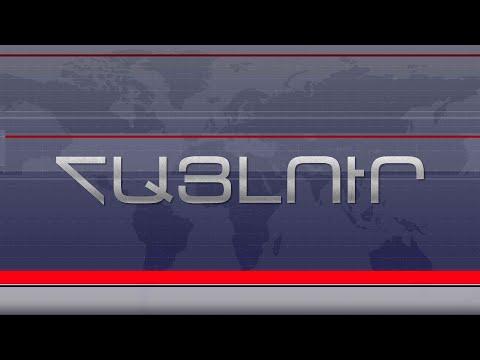Հայլուր 20:30 «Ես եմ հետ քաշվելու հրաման տվել». Փաշինյանը՝ Սյունիքում նահանջի մասին |