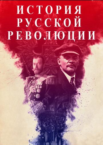 Ռուսական հեղափոխության իրական պատմությունը | Երկուշաբթի-ուրբաթ՝ 19:10