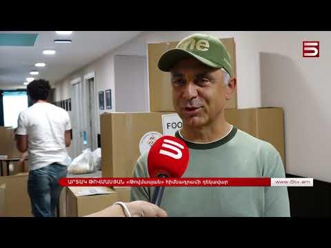 Մեկ տոննա օգնություն՝ Բեյրութի հայ համայնքին