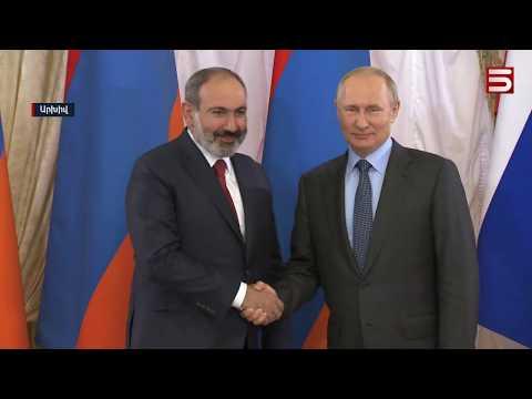 Հայ-ռուսական «փայլուն ինտրիգներ». Պուտինը Երևան կգա՞
