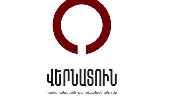 «Վերնատան» հայտարարությունը՝ Գեորգի Կուտոյանի մահվան կապակցությամբ