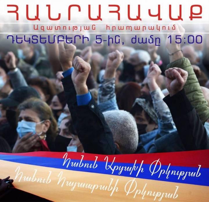 Դեկտեմբերի 5-ին, ժամը 15:00-ին, Ազատության հրապարակում հրավիրվում է համապետական հանրահավաք. Իվետա Տոնոյան