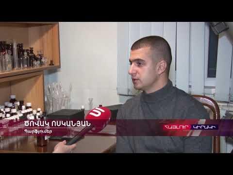 Հայաստանի բույրը
