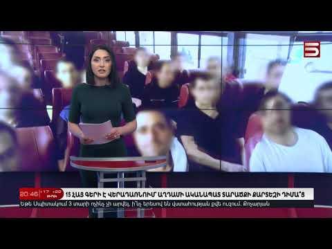 15 հայ գերի է վերադառնում՝ Աղդամի ականապատ տարածքի քարտեզի դիմա՞ց