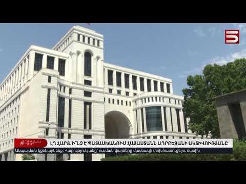 ԼՂ հարց. Ի՞նչ է պատասխանում Հայաստանն Ադրբեջանի ակտիվությանը