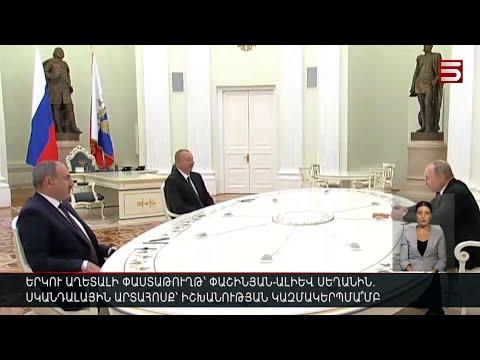 Երկու աղետալի փաստաթուղթ՝ Փաշինյան-Ալիև սեղանին. սկանդալային արտահոսք՝ իշխանության կազմակերպմա՞մբ. տեսանյութ