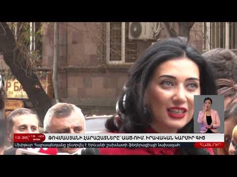 19 Հոկտեմբերի | Հայլուր 12:30