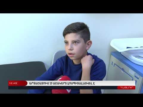 16 Հոկտեմբերի | Հայլուր 12:30