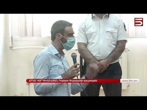 Քոչարյանի գույքը կմնա կալանքի տակ. Դատարանը հետաձգել է որոշումը