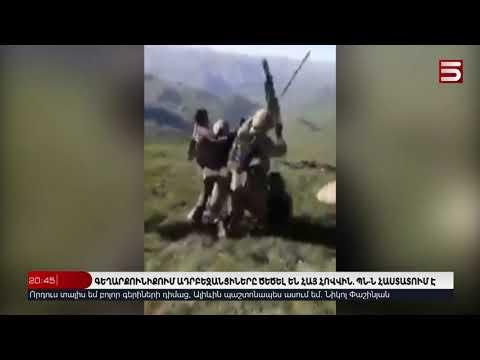 Գեղարքունիքում ադրբեջանցիները ծեծել են հայ հովվին. ՊՆ-ն հաստատում է