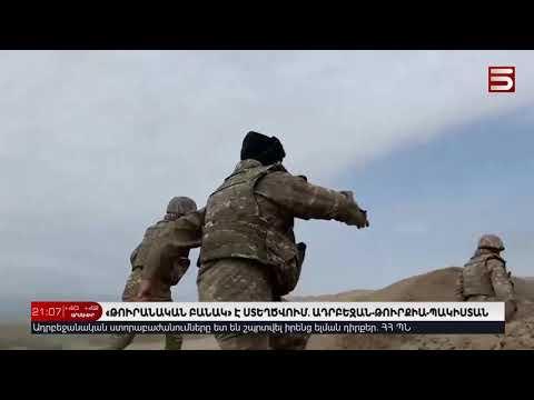 «Թուրանական բանակ» է ստեղծվում. Ադրբեջան-Թուրքիա-Պակիստան
