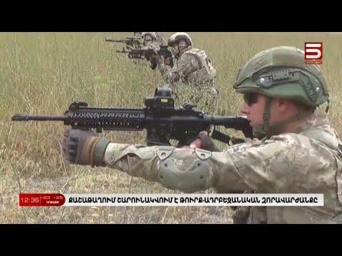 Քաշաթաղում շարունակվում է թուրք-ադրբեջանական զորավարժանքը