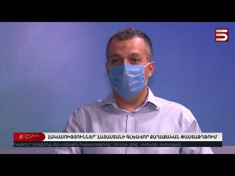 Հակասություններ՝ Հայաստանի գլխավոր քաղաքական փաստաթղթում