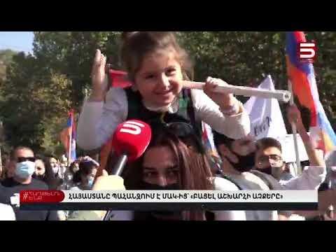 19 Հոկտեմբերի | Հայլուր 16։30