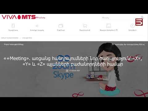 ՎԻՎԱ-ՄՏՍ-ը հեշտացնում է հեռավար կրթությունը