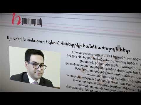 Մամուլի տեսություն   Հոկտեմբերի 11